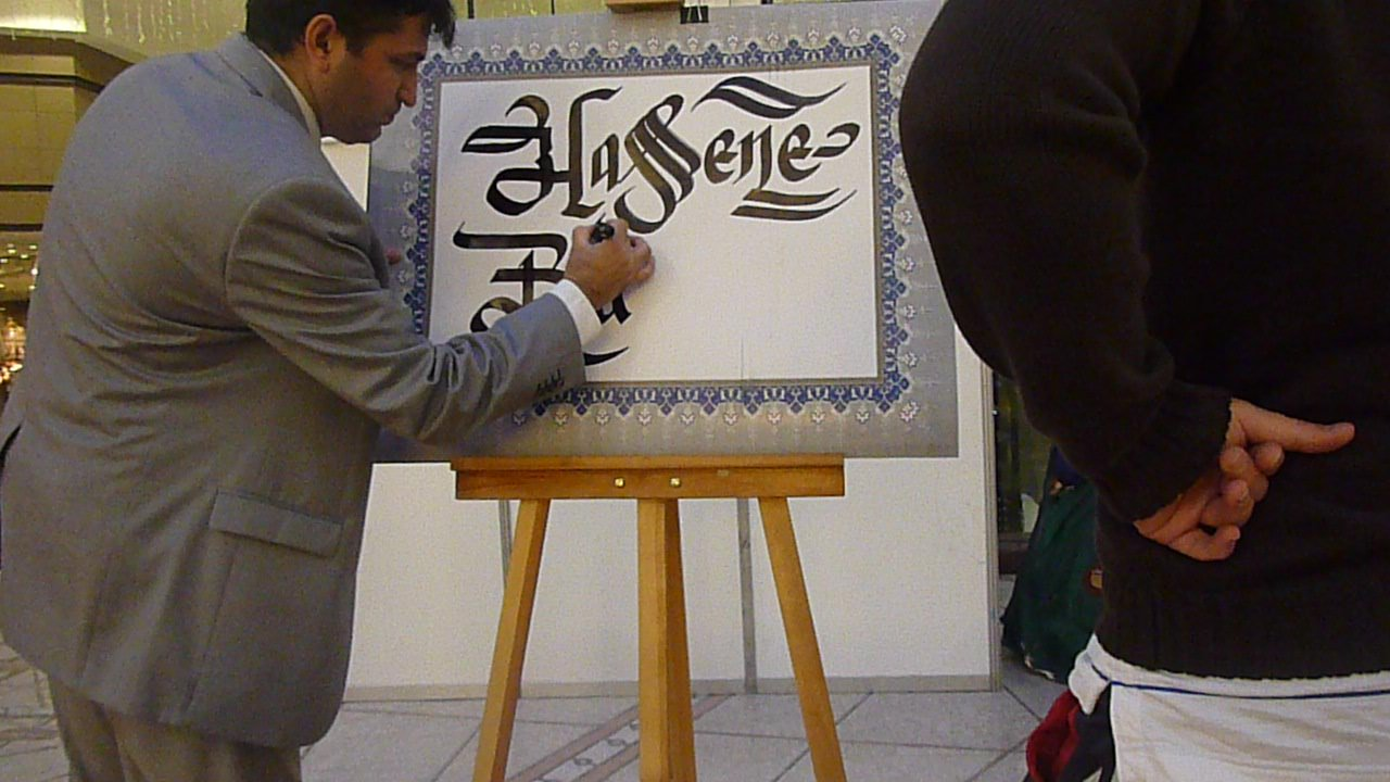 HAT SANATKARI,ankara hattat,hattat,ankara hattat,ankara kaligrafi,ankara kaligrafi merkezi,ankara hat merkezi,ankarada hatattatlar,ankarada kaligraflar,kaligraf ankara,kaligrafi kursu,hat sanatı kurslerı (2)