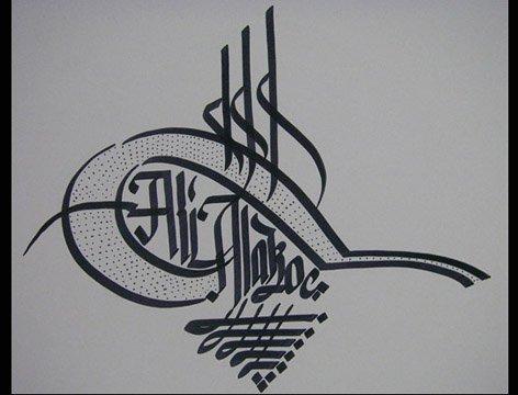 HAT SANATKARI,ankara hattat,hattat,ankara hattat,ankara kaligrafi,ankara kaligrafi merkezi,ankara hat merkezi,ankarada hatattatlar,ankarada kaligraflar,kaligraf ankara,kaligrafi kursu,hat sanatı kursu,hattat kurs,hat